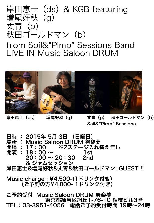 岸田恵士 Presents Jazz Live 2015.5.3